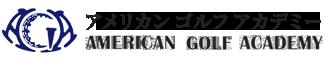 アメリカンゴルフアカデミー