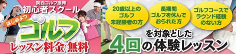 関西ゴルフ振興 初心者スクール レッスンが4回無料