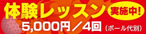 関西ゴルフ振興 初心者スクール 体験レッスン