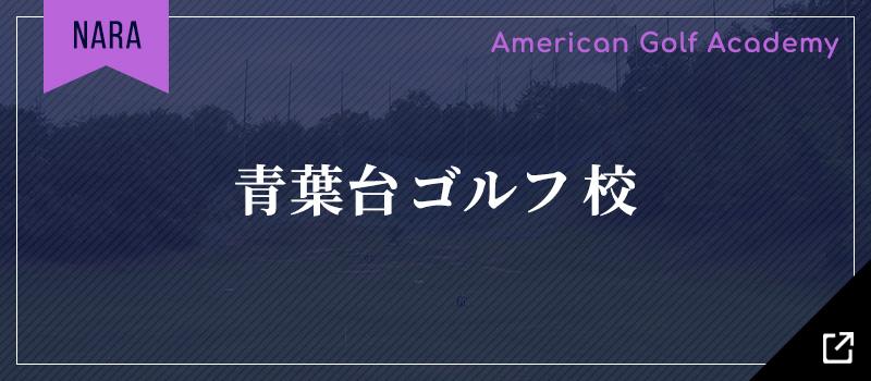 青葉台ゴルフ校