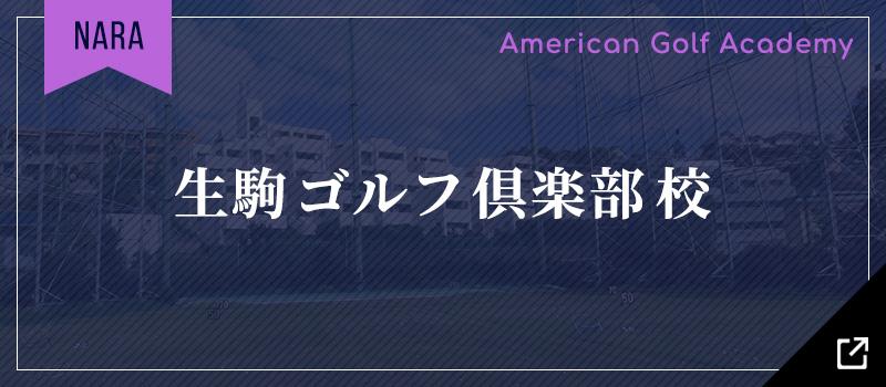 生駒ゴルフ倶楽部校
