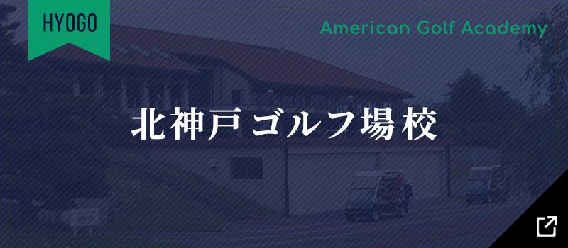 北神戸ゴルフ場校