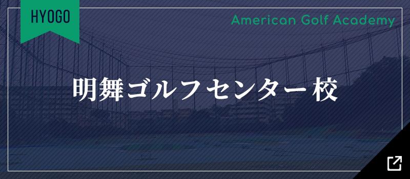 明舞ゴルフセンター校