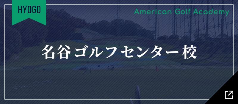 名谷ゴルフセンター校
