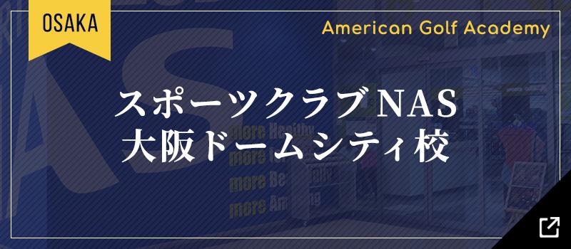 スポーツクラブNAS大阪ドームシティー校