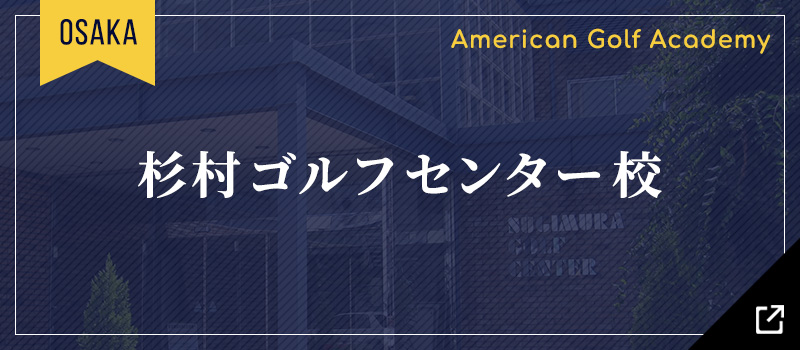 杉村ゴルフセンター校
