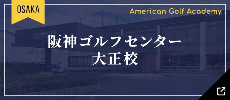 阪神ゴルフセンター大正校