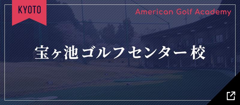 宝ヶ池ゴルフセンター校