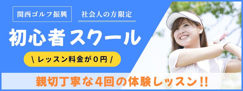 初心者スクール 無料体験レッスン